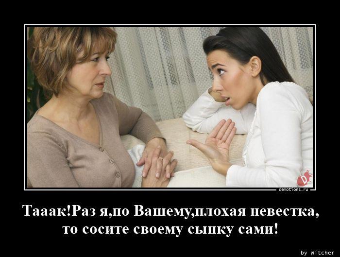 Тааак!Раз я,по Вашему,плохая невестка, то сосите своему сынку сами!