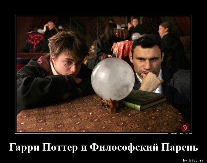Гарри Поттер и Философский Парень