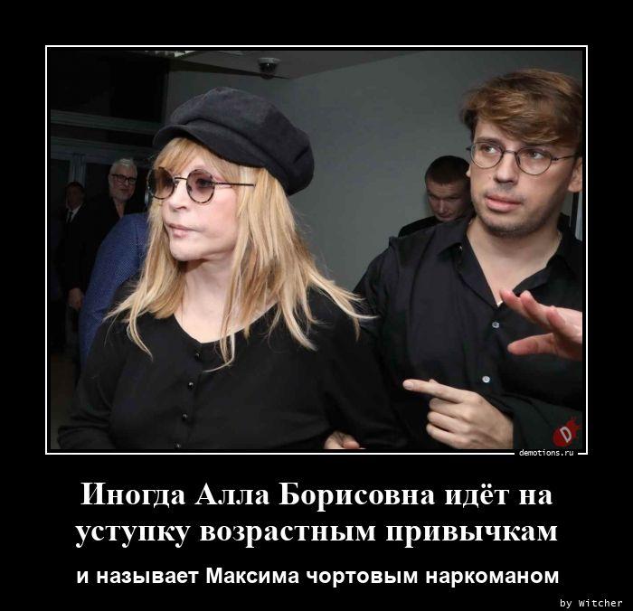 Иногда Алла Борисовна идёт на уступку возрастным привычкам