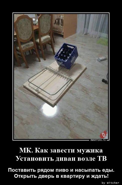 МК. Как завести мужика Установить диван возле ТВ