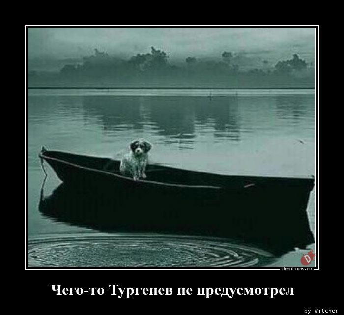 Чего-то Тургенев не предусмотрел
