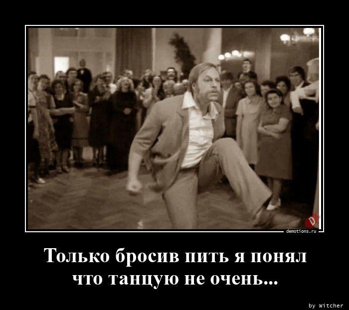 Только бросив пить я понял что танцую не очень...