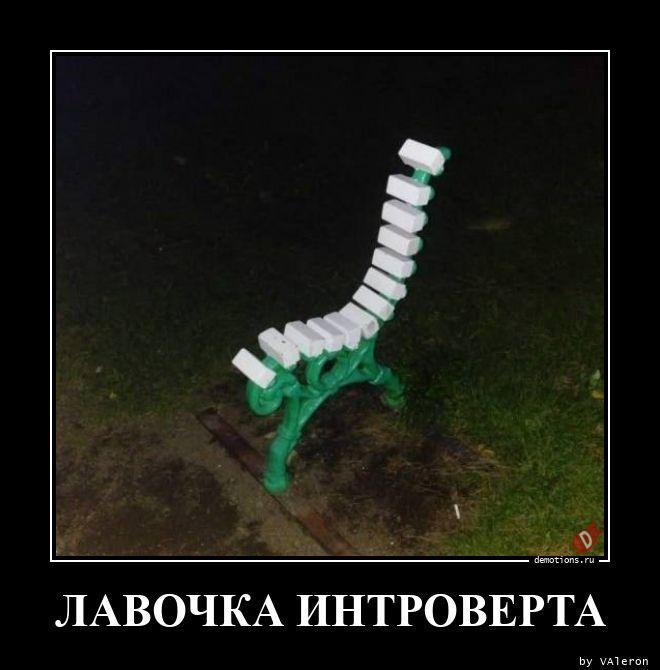 ЛАВОЧКА ИНТРОВЕРТА