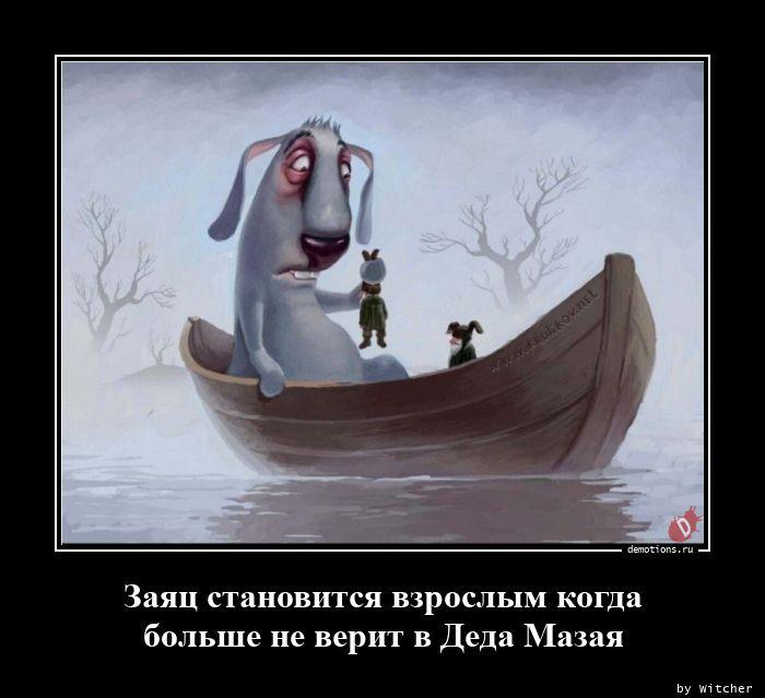 Заяц становится взрослым когда больше не верит в Деда Мазая