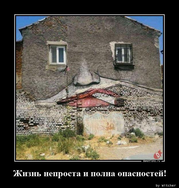 Жизнь непроста и полна опасностей!
