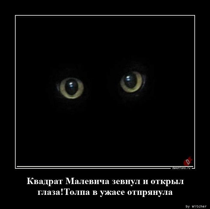Квадрат Малевича зевнул и открыл глаза!Толпа в ужасе отпрянула