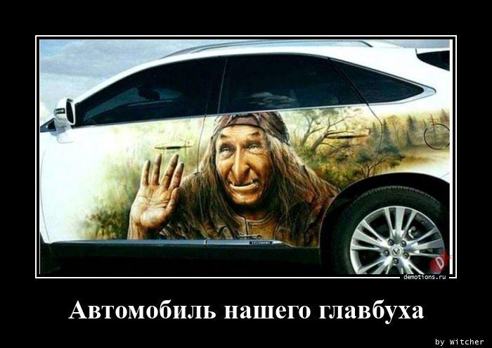 Автомобиль нашего главбуха