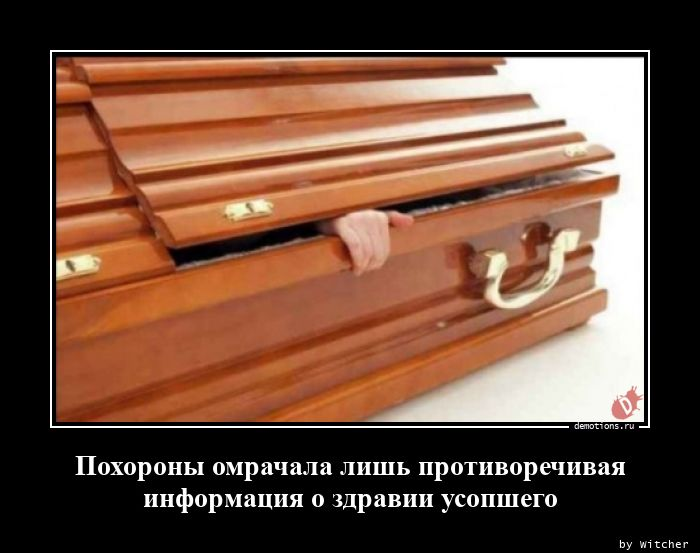 Похороны омрачала лишь противоречивая  информация о здравии усопшего