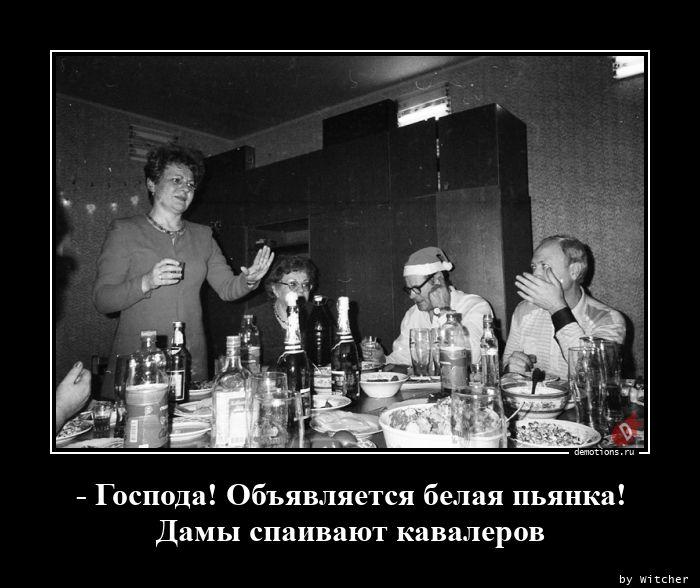 - Господа! Объявляется белая пьянка! Дамы спаивают кавалеров