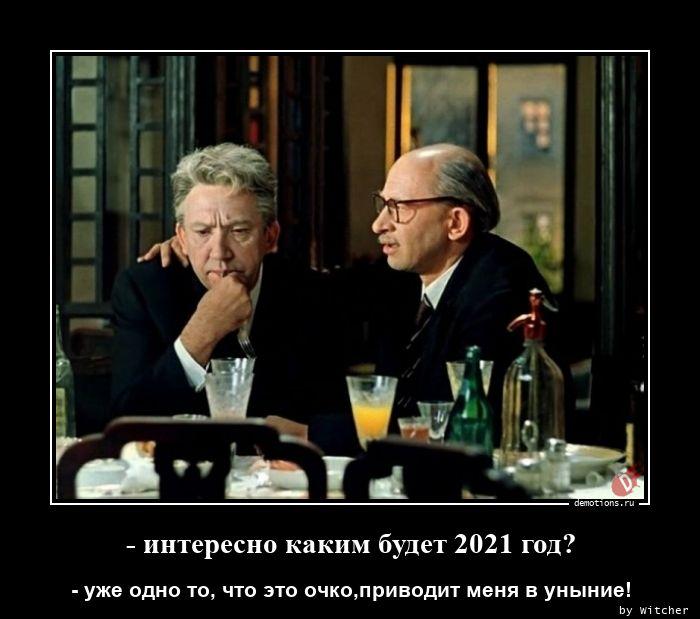 - интересно каким будет 2021 год?