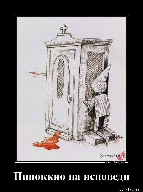 Пиноккио на исповеди