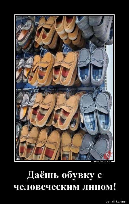 Даёшь обувку с  человеческим лицом!