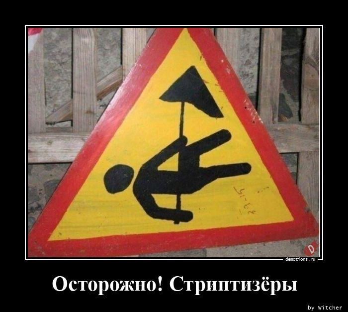 Осторожно! Стриптизёры