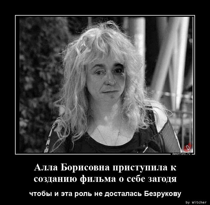 Алла Борисовна приступила к  созданию фильма о себе загодя