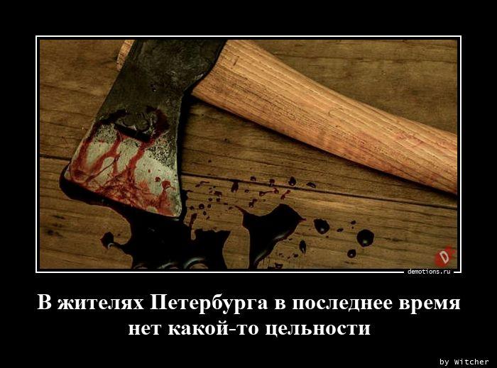 В жителях Петербурга в последнее время  нет какой-то цельности