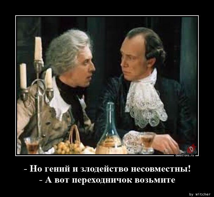 - Но гений и злодейство несовместны! - А вот переходничок возьмите