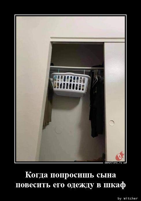 Когда попросишь сына  повесить его одежду в шкаф