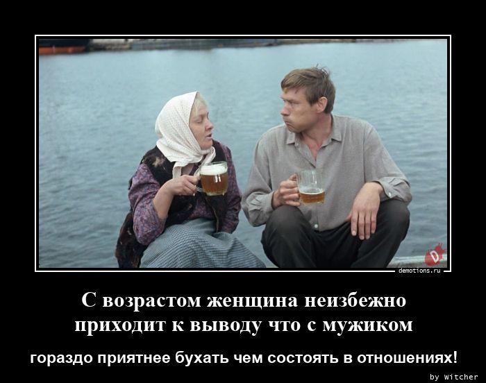 С возрастом женщина неизбежно приходит к выводу что с мужиком