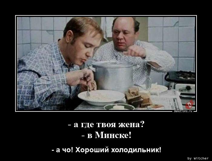 - а где твоя жена? - в Минске!