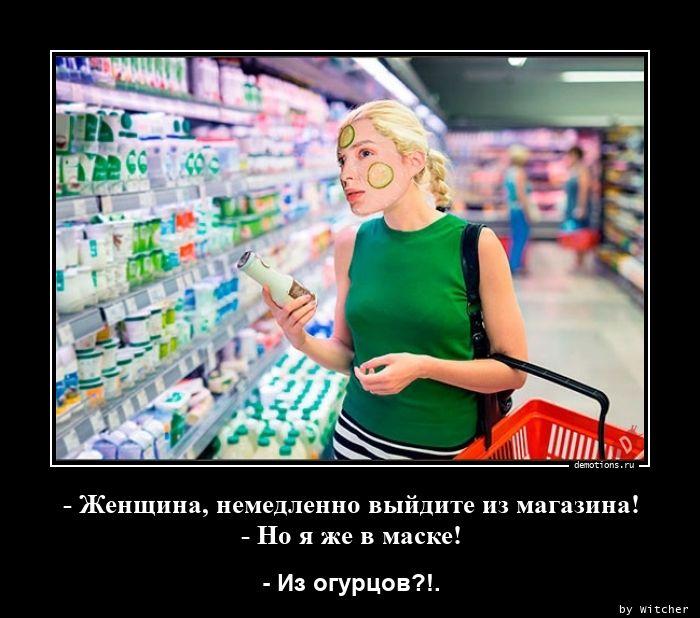 - Женщина, немедленно выйдите из магазина!n- Но я же в маске!