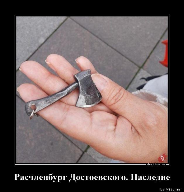 Расчленбург Достоевского. Наследие