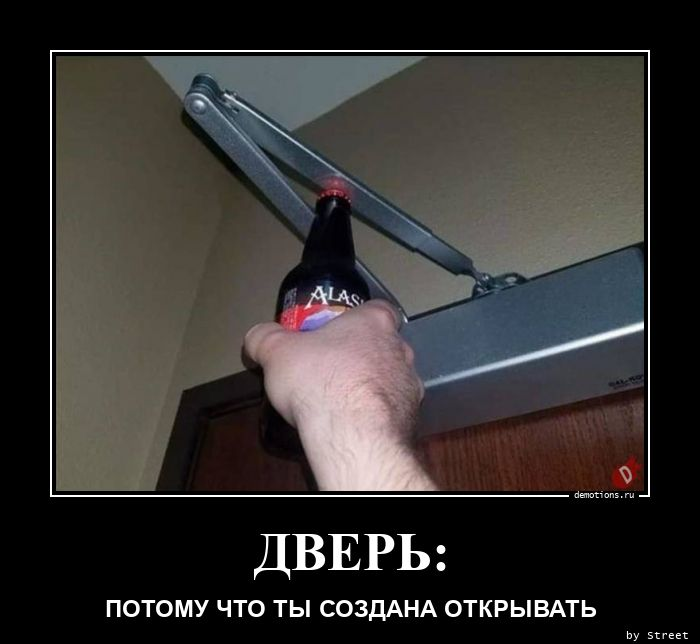 ДВЕРЬ: