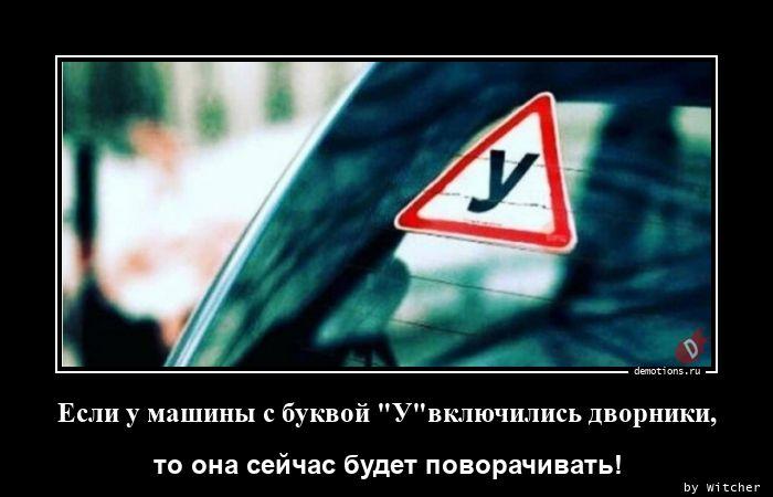 Если у машины с буквой