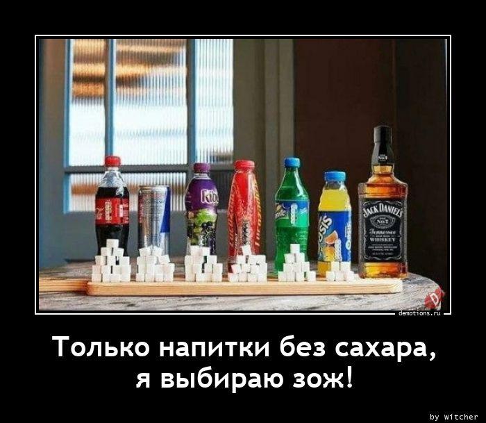 Только напитки без сахара,nя выбираю зож!