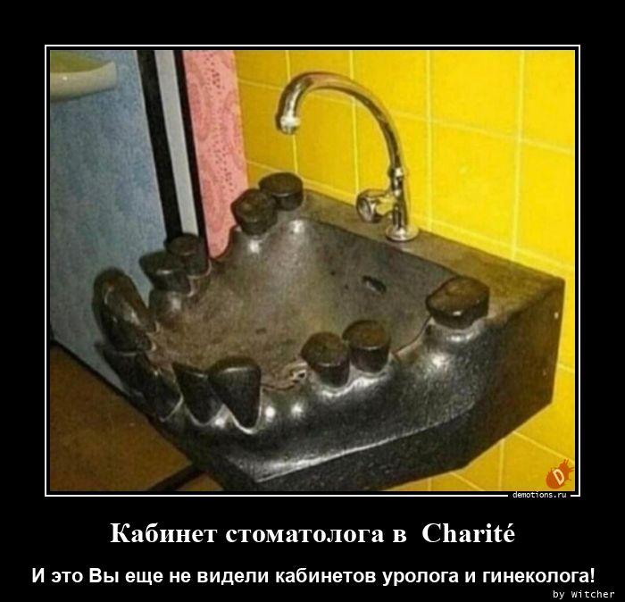 Кабинет стоматолога в  Charité