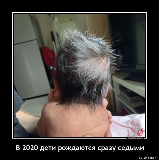 В 2020 дети рождаются сразу седыми