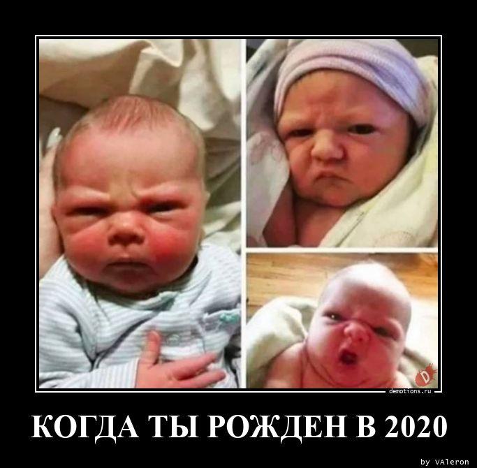КОГДА ТЫ РОЖДЕН В 2020