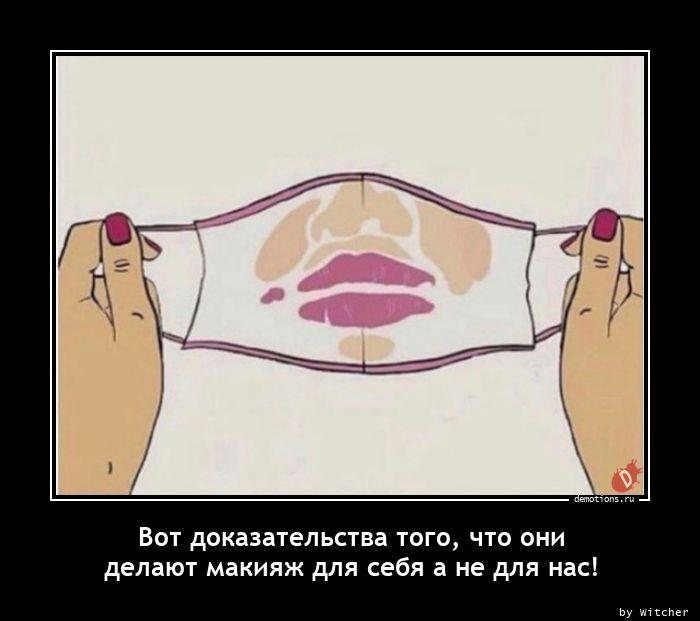 Вот доказательства того, что они делают макияж для себя а не для нас!