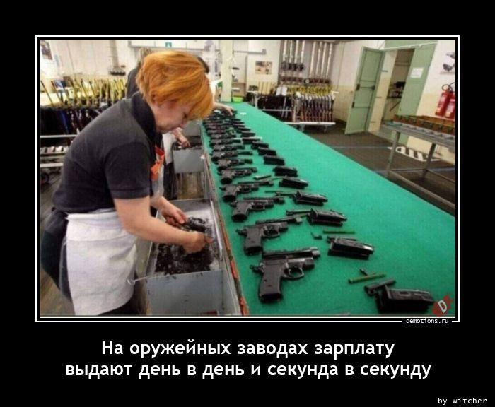 На оружейных заводах зарплату выдают день в день и секунда в секунду