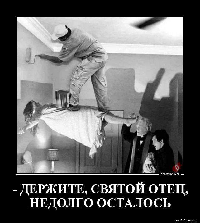 - ДЕРЖИТЕ, СВЯТОЙ ОТЕЦ, НЕДОЛГО ОСТАЛОСЬ
