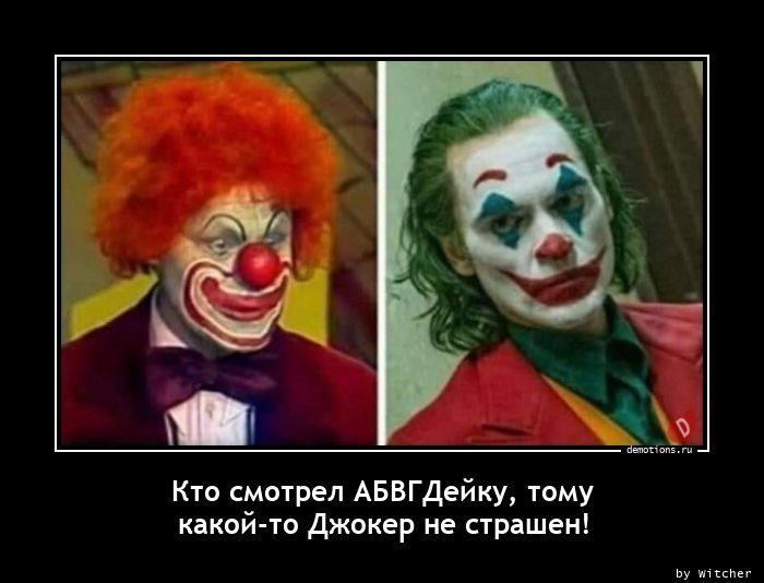 Кто смотрел АБВГДейку, тому  какой-то Джокер не страшен!