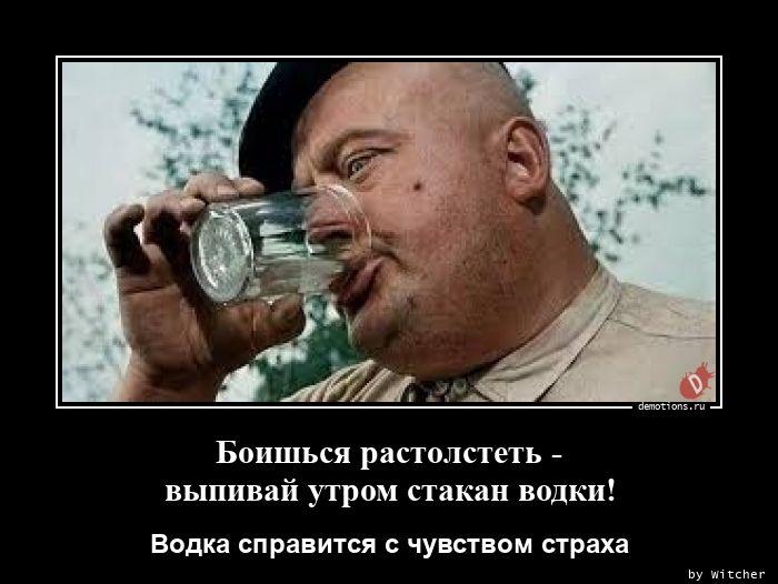 Боишься растолстеть - выпивай утром стакан водки!