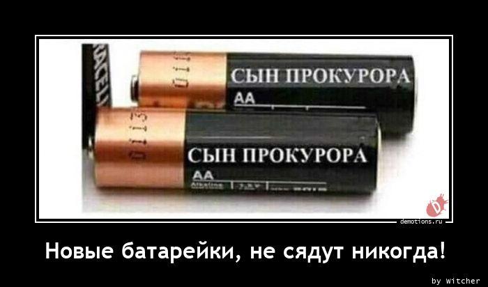 Новые батарейки, не сядут никогда!