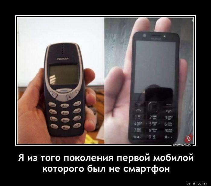 Я из того поколения первой мобилой которого был не смартфон