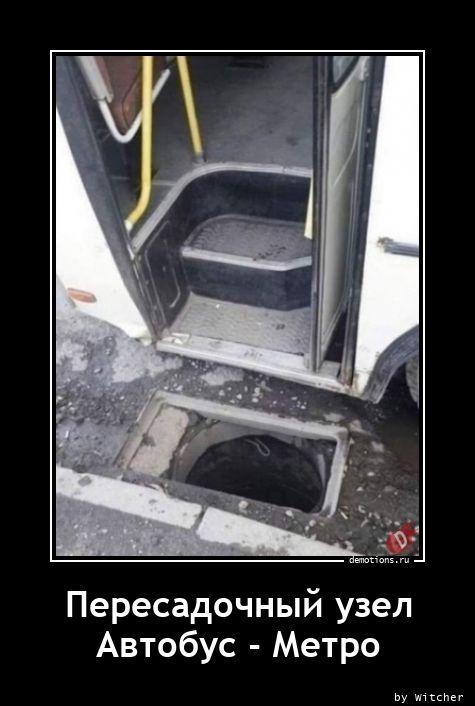 Пересадочный узел Автобус - Метро