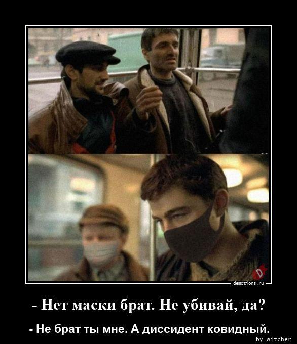 - Нет маски брат. Не убивай, да?