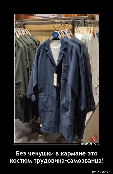 Без чекушки в кармане это  костюм трудовика-самозванца!