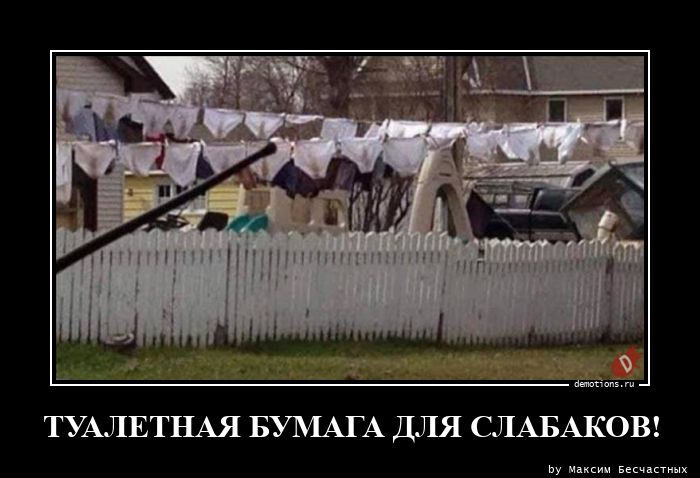 ТУАЛЕТНАЯ БУМАГА ДЛЯ СЛАБАКОВ!