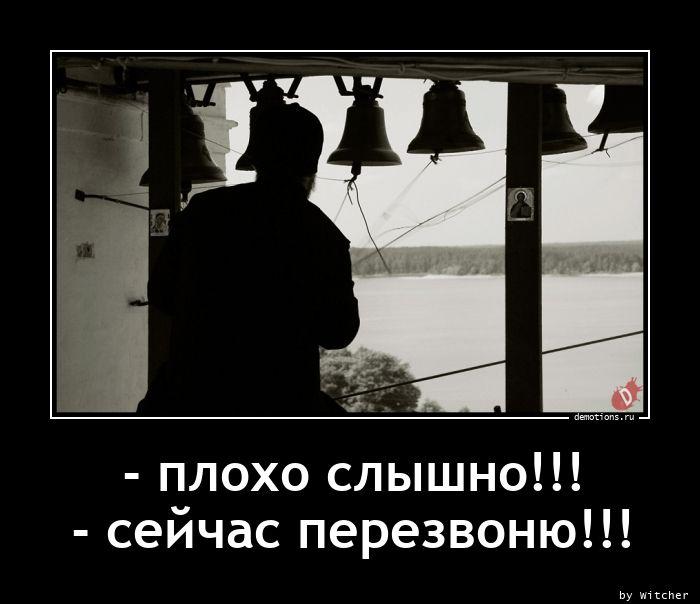 - плохо слышно!!! - сейчас перезвоню!!!