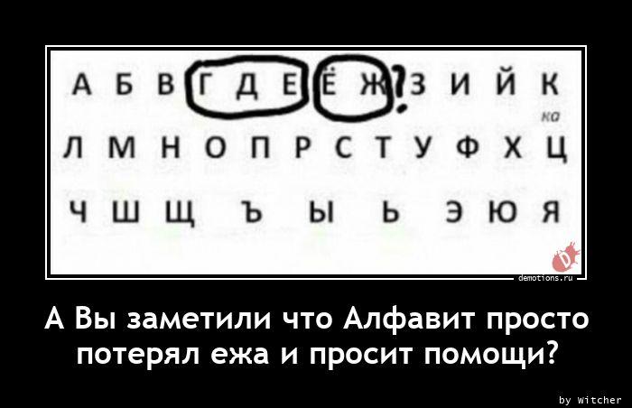 А Вы заметили что Алфавит просто потерял ежа и просит помощи?