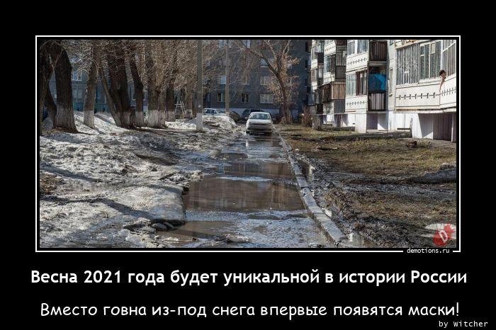 Весна 2021 года будет уникальной в истории России