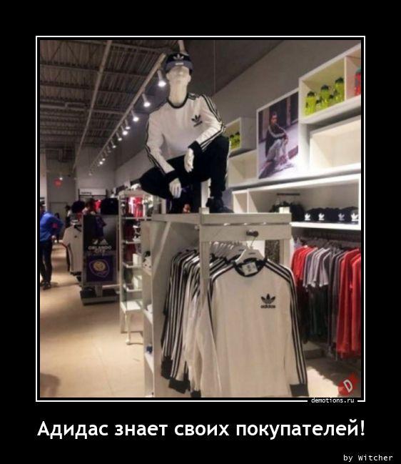 Адидас знает своих покупателей!