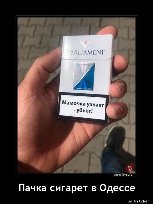 Пачка сигарет в Одессе