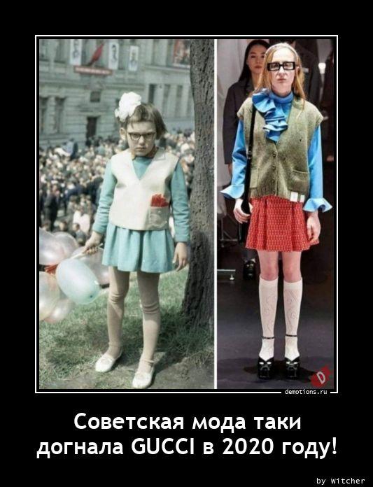 Советская мода таки догнала GUCCI в 2020 году!