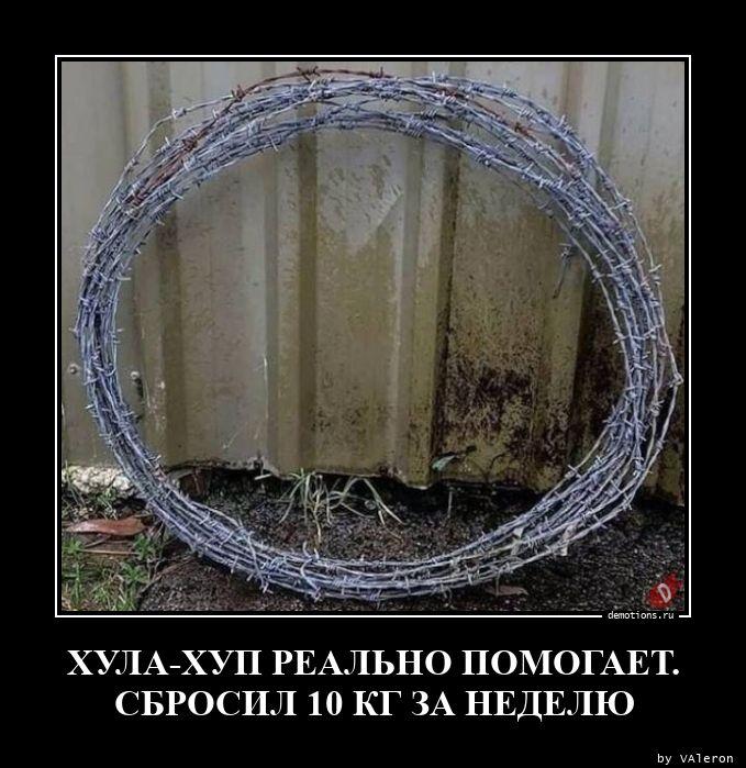 ХУЛА-ХУП РЕАЛЬНО ПОМОГАЕТ. СБРОСИЛ 10 КГ ЗА НЕДЕЛЮ