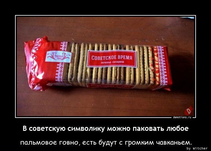 В советскую символику можно паковать любое